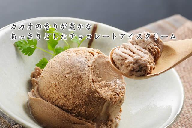 古蓮のチョコレートアイスクリーム、添加物不使用、無添加手作り