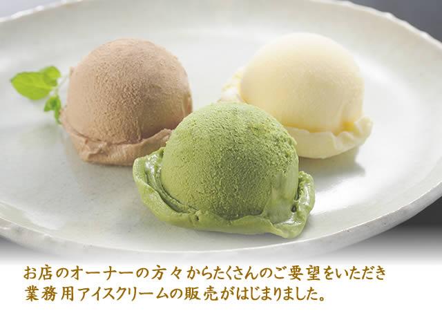 業務用アイスクリーム製造販売