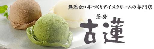 手作りアイスクリーム専門店の古蓮